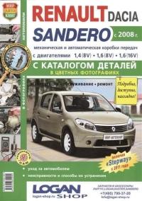 Руководство + каталог Renault Sandero/Dacia Sandero с 2008 г